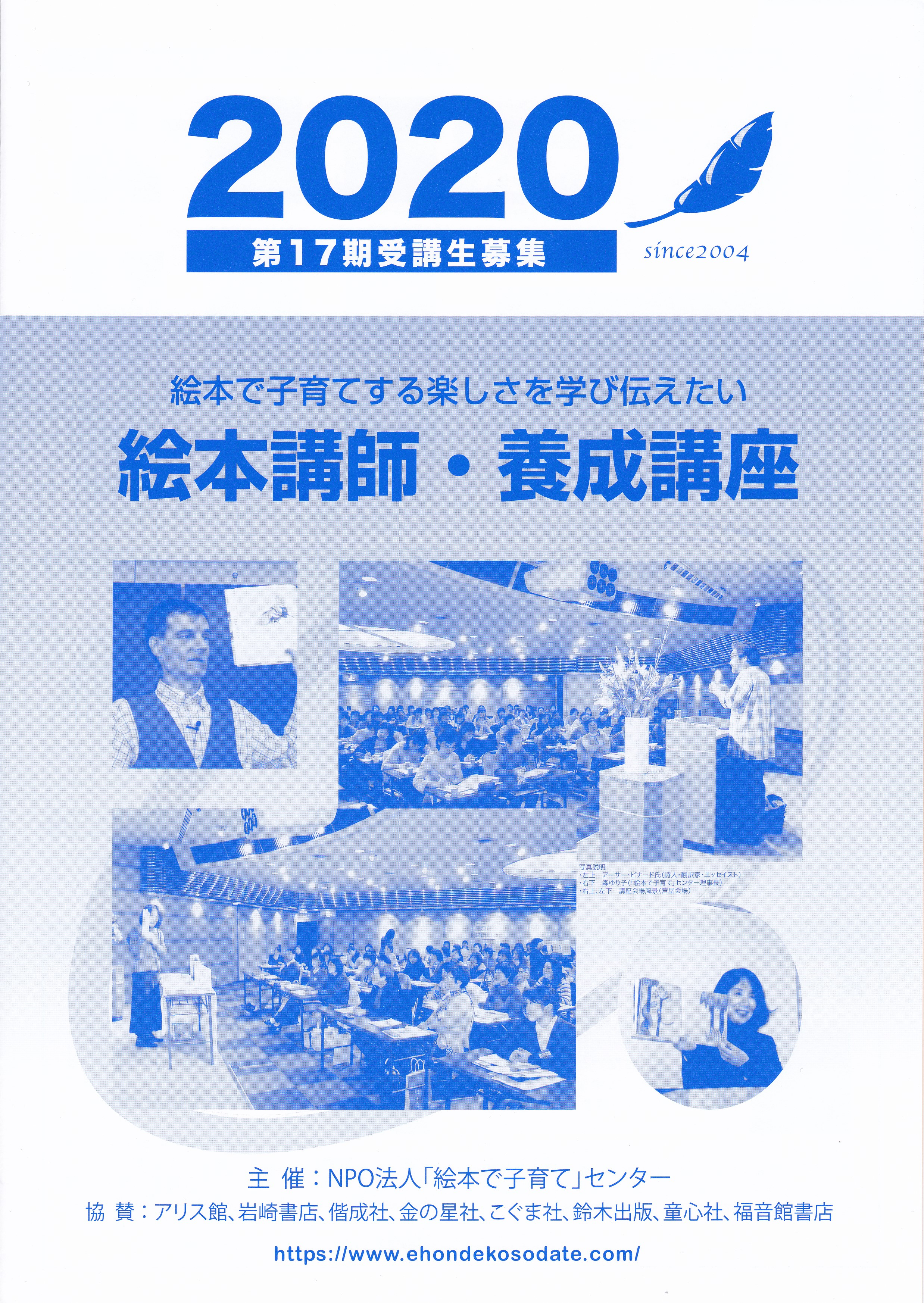 絵本講師・養成講座テキスト