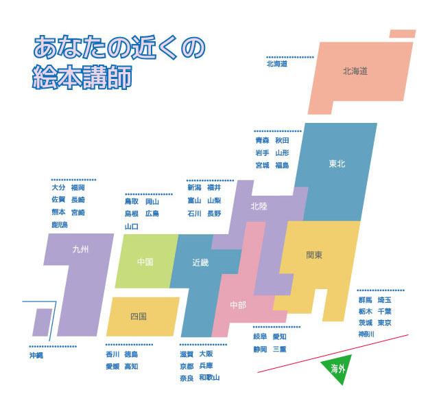 地域ブロック図