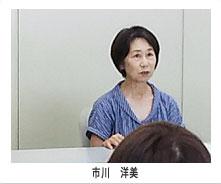 市川洋美さん