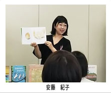 安藤紀子さん