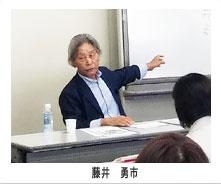藤井勇市顧問