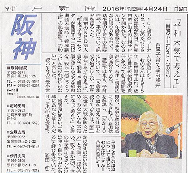 神戸新聞4月24日版に本講座が掲載されました