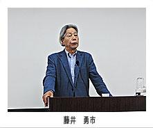藤井 勇市