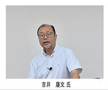 吉井 康文 氏