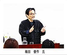 梅田 俊作 氏
