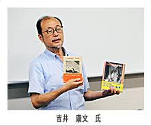 吉井康文氏